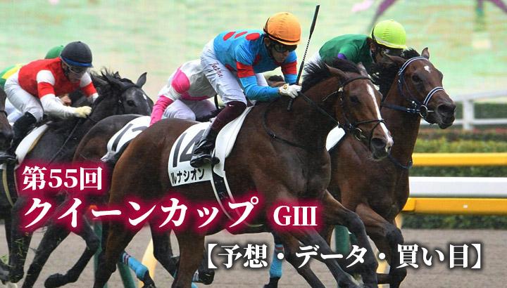 第55回 クイーンカップ(GⅢ)【予想・データ・買い目】