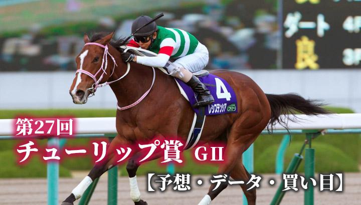 第27回 チューリップ賞(GⅡ)【予想・データ・買い目】