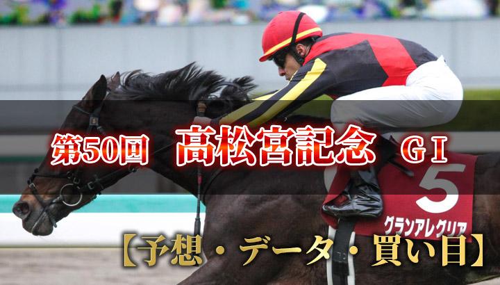 第50回 高松宮記念(GⅠ)【予想・結論・買い目】