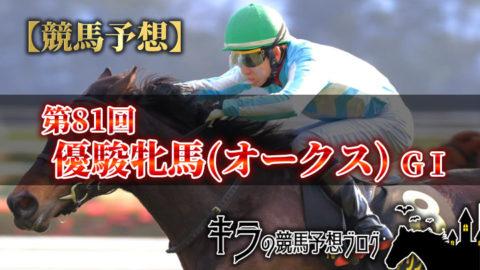 第81回 優駿牝馬(オークス)(GⅠ)考察【各馬評価・注目ポイント】
