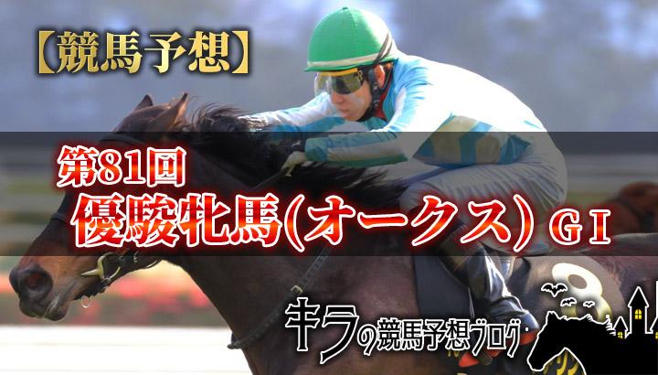 第81回 優駿牝馬(オークス)(GⅠ)最終結論【展開予想・買い目】