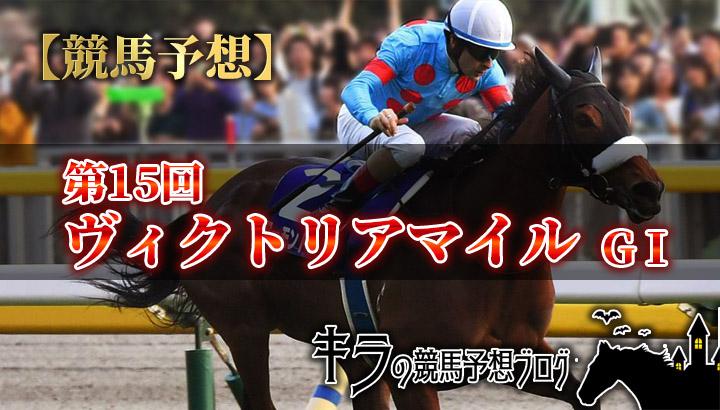 第15回 ヴィクトリアマイル(GⅠ)考察【各馬評価・注目ポイント】