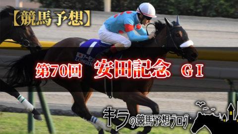 第70回 安田記念(GⅠ)予想【データ・各馬短評・調教・展開予想・買い目】