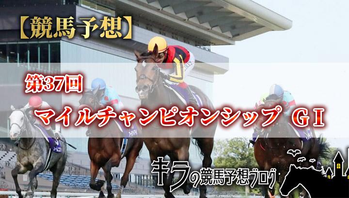 第37回 マイルチャンピオンシップ(GⅠ)【データ・調教・最終予想・買い目】