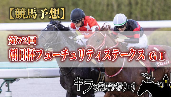 第72回 朝日杯フューチュリティステークス(GⅠ)【データ・調教・最終予想・買い目】