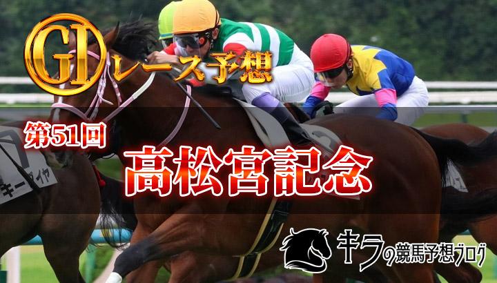 第51回 高松宮記念(GⅠ)【2021・競馬予想・本命・穴馬】