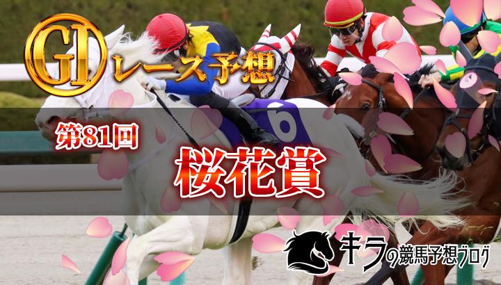 第81回 桜花賞(GⅠ)【2021・競馬予想・本命・穴馬】